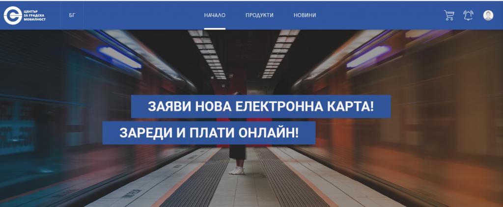 """""""заяви нова електронна карта! зареди и плати онлайн!"""" - надпис на сайта на ЦГМ"""