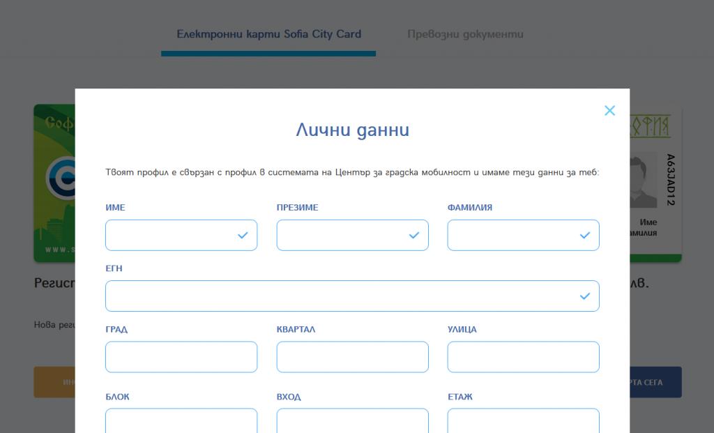 изображение маркиращо, че полетата с лични данни са автоматично попълнени и ЦГМ ги има
