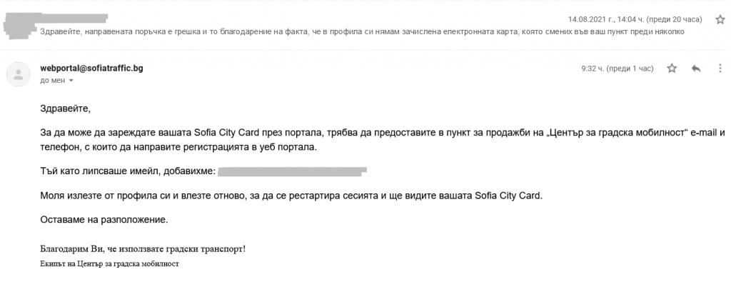 """изображение на отговора на ЦГМ """"За да може да зареждате вашата Sofia City Card през портала, трябва да предоставите в пункт за продажби на """"Център за градска мобилност"""" e-mail и телефон, с които да направите регистрацията в уеб портала. Тъй като липсваше имейл, добавихме: *** Моля излезте от профила си и влезте отново, за да се рестартира сесията и ще видите вашата Sofia City Card."""""""